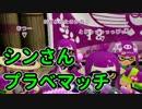 【スプラトゥーン】シンさん主催プライベ