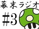[会員専用]幕末ラジオ 第参回(奴実況プレイ) thumbnail