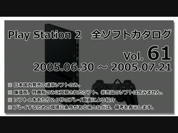 プレイステーション2 全ソフトカタログ その7