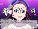im@s☆roy@le DS 第25話 『金剛』