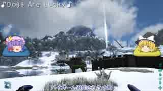 【ゆっくり実況】恐竜島にひと狩りいこうぜ!その08【ARK:Survival Evolved】