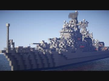 [minecraft軍事部] 艦対艦ミサイル搭載艦の紹介 - ニコニコ動画