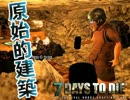 ゾンビから自宅を守れ!四人で【7Days to Die】実況三章第三話! thumbnail