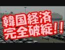 【速報】韓国経済破綻!!! 無傷な日本に朴槿恵発狂www
