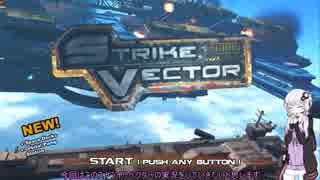 【StrikeVector】ゆかりさんがすごい速度
