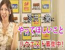 渋沢一葉にやってほしいことリクエスト大募集!!