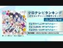 アニソンランキング 2015年10月【ケロテレビランキング】