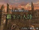 【MUGEN】覇王の大陸 Part31【陣取り】