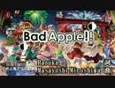 【東方ニコカラHD】【影絵PV】【Alstroemeria Records】Bad Apple!!(On vocal)[高...