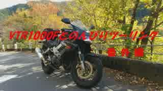 【バイク】VTR1000Fと行くのんびりツーリング 番外編【モーターショー】