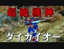 【MMDスーパーロボット大戦】 超絶機神ダイガイオー