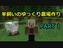 【Minecraft】羊飼いのゆっくり農場作り Part1