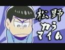 【おそ松さん】松野カラマイム【音MAD】 thumbnail