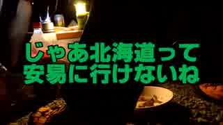 フルノーマルVTRで北海道に行こう!【Part2】