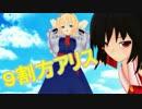 【MMD-PVF3】【9割方アリス】9.快答!アリス団