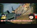 【WoT】1優等が頑張る虎道4【ゆっくり実況】