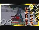 【Minecraft】マイクラの全ブロックでピラミッド Part9【ゆっくり実況】