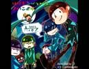 [Remix] はーこーぴっぴはよいこだけ 【おそ松さん】 thumbnail