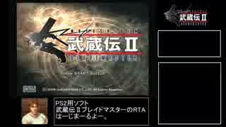 武蔵伝ⅡブレイドマスターRTA_4時間24分10秒_パート1