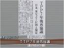 【経済】ゆうちょ・消費税・TPP、外資や新自由主義の歯止めを[桜H27/11/5]