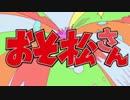 【チョロ松っぽく】おそ松さんOP歌ってみた。 thumbnail