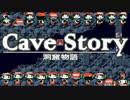 【ゆっくり実況】▼いきぬき洞窟物語 pt.01【CaveStory+】