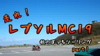 走れ!レプソルMC19~秋のぼっちツーリング part1~