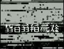 【オリジナル】色即是空【チルアウト】