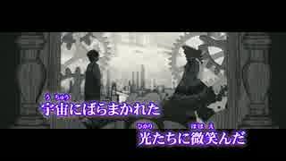 【ニコカラ】嘘つき魔女と灰色の虹【On Vocal】