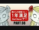 【Don't Starve】一年満足ゲー【Part.08】 thumbnail