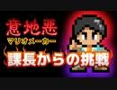 意地悪マリオメーカー【実況】part9