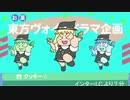 クッキー☆食べたいUDKBB神社.SUSHI thumbnail