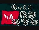 【ちょい怖】 ゆっくり怪談倶楽部 【第74回】 thumbnail