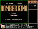 ボンバーキングRTA_33分53秒 thumbnail