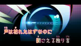 【ニコカラ】西新宿JCT【ONE】[out of survice]_ON Vocal