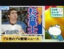 ブル男のプロ野球ニュース「君は杉谷拳士を知ってるか!?」 2015年11月9日