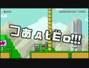 【ガルナ/オワタP】改造マリオをつくろう!【stage:19】 thumbnail