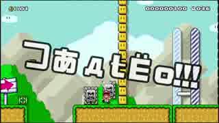 【ガルナ/オワタP】改造マリオをつくろう!【stage:19】