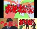 【比較】 おそ松さん のの松さん おち松さん