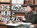 ニコ生岡田斗司夫ゼミ11月1日号「視聴者の需要?過激化する生主達と人間の中身とはなにか?」 thumbnail