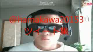 裕P(@hamakawa20153)ツイート集