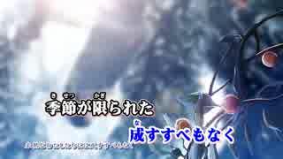【ニコカラ】11月の雨≪on vocal≫