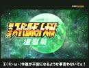 プレイ動画 第3次スーパーロボット大戦Z連獄篇 9話その3