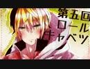 【刀剣乱舞】第5回◆ロールキャベツ【料理実況】