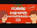 【刀剣乱舞】大将コンビでトマトマトマト実況1【偽実況】
