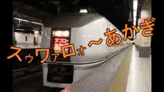 迷列車で行こう 自動放送編 第6回「中の人に振り回されて…」