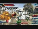 【GTA5】 超カオスなGTAⅤ Part2 【ゆっくり実況】 thumbnail