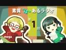 """素質""""は""""あるラジオ #01"""