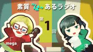 """素質""""は""""あるラジオ #01 thumbnail"""