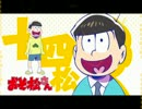 十四松はアホかわいい【おそ松さん音MAD】 thumbnail